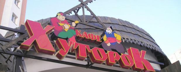 В Омске по решению суда снесли кафе «Хуторок»