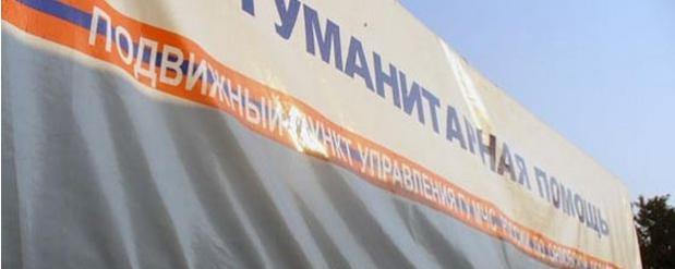 От жителей Омска на Донбасс доставили 37 тонн гуманитарной помощи
