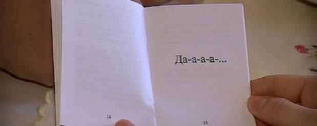 Омский поэт выпустил книгу из одного слова «Да»