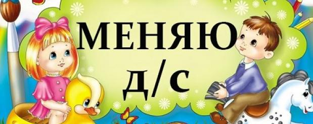 Жительница Омска лишилась денег, пытаясь обменять путевки в детский садик