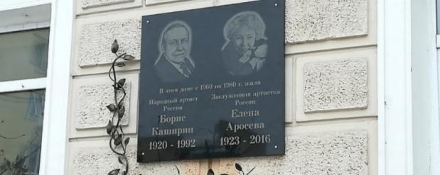 В центре Омска почтили память актеров театра